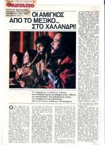 Grecia-Fantasio